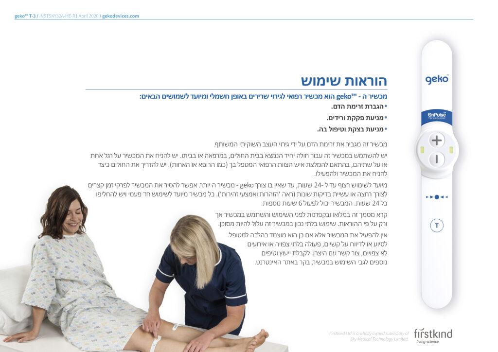 T3 - Hebrew